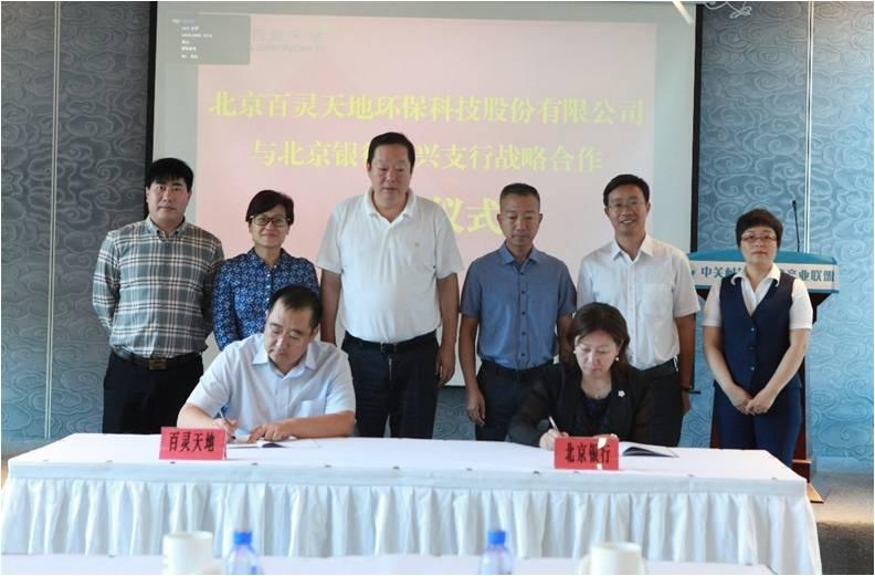 平博pinnacle app与北京银行签署战略合作协议