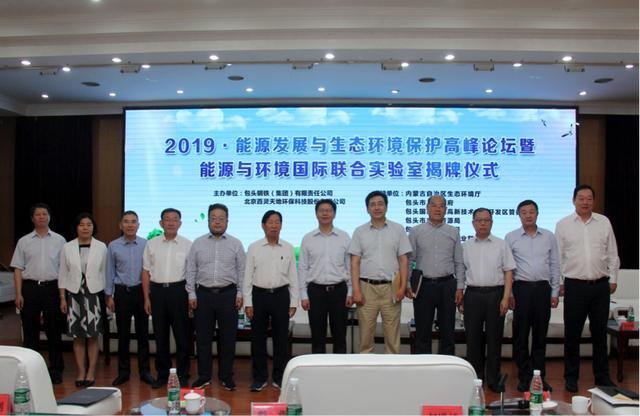 2019能源发展与生态环境保护高峰论坛举办 能源与环境国际联合实验室在包头成立